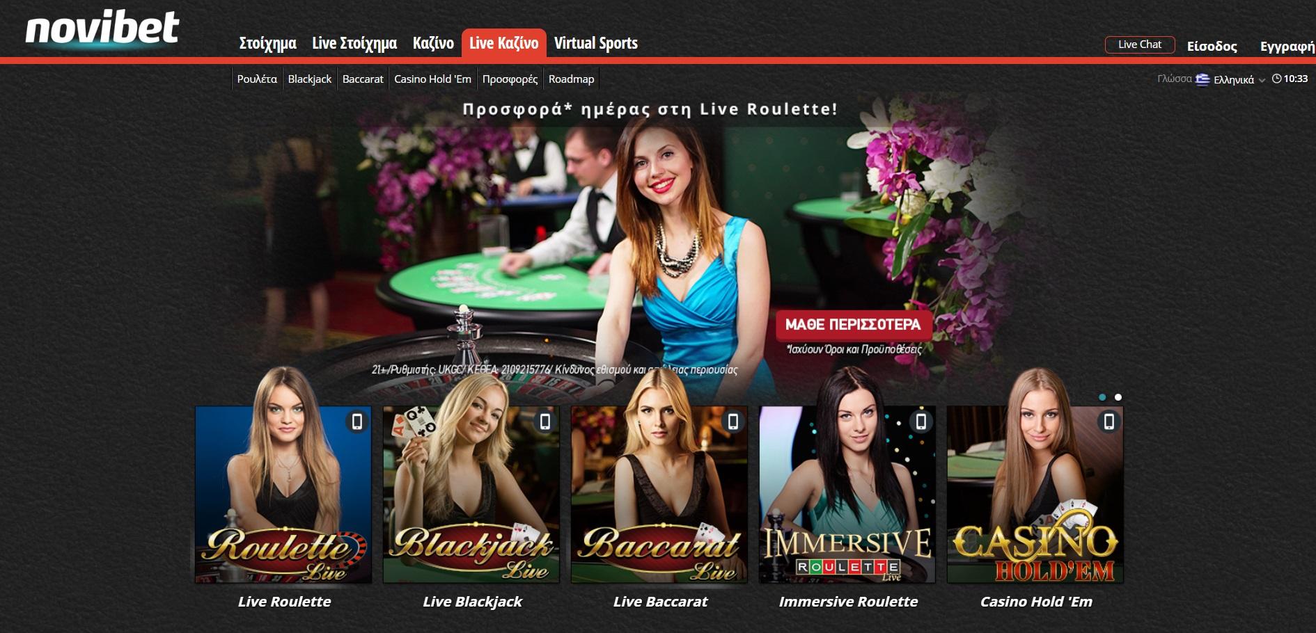 Novibet ζωντανό καζίνο
